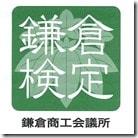 鎌倉検定ロゴ