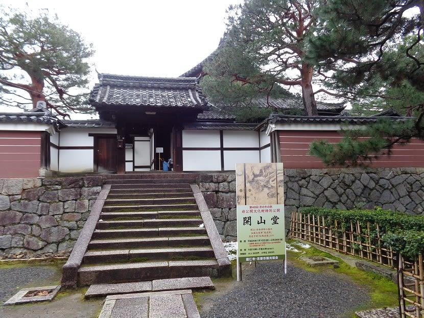 Amadeusの「京都のおすすめ」 ブログ版(観光)