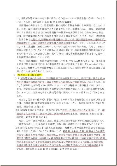 2014大防法改正の通知文_PAGE0002