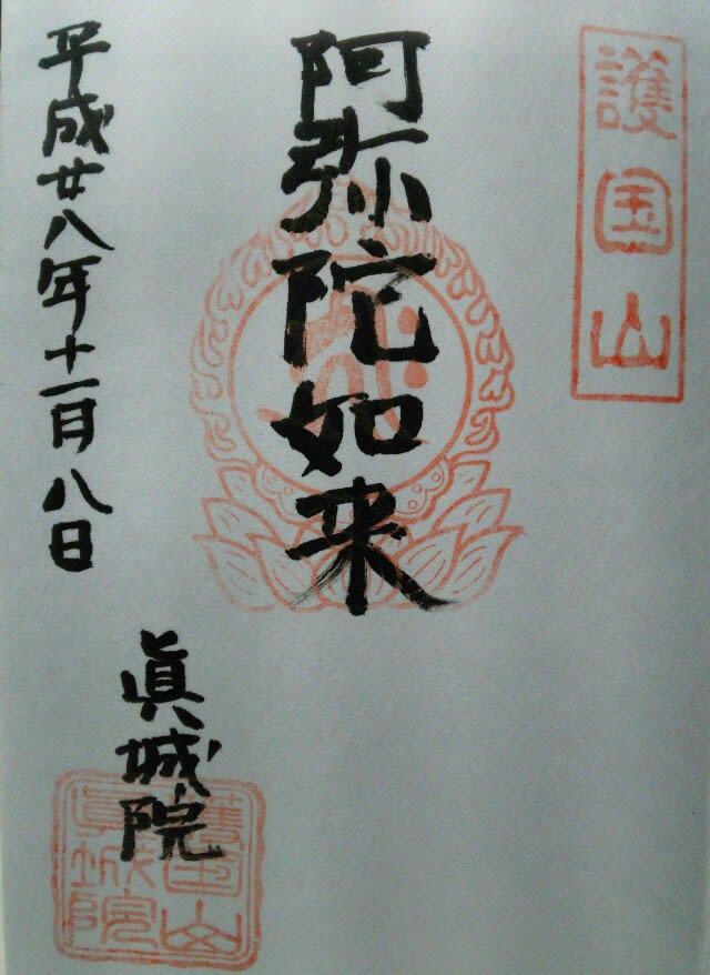 御朱印の旅・ご朱印・日和神社&お寺旅(千葉・茨城・栃木)