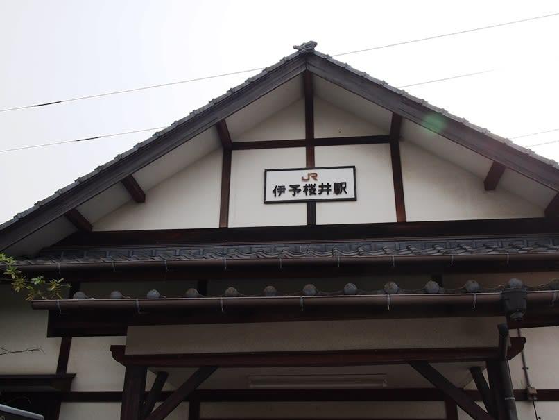 伊予桜井駅 JR四国 予讃線 - 観...