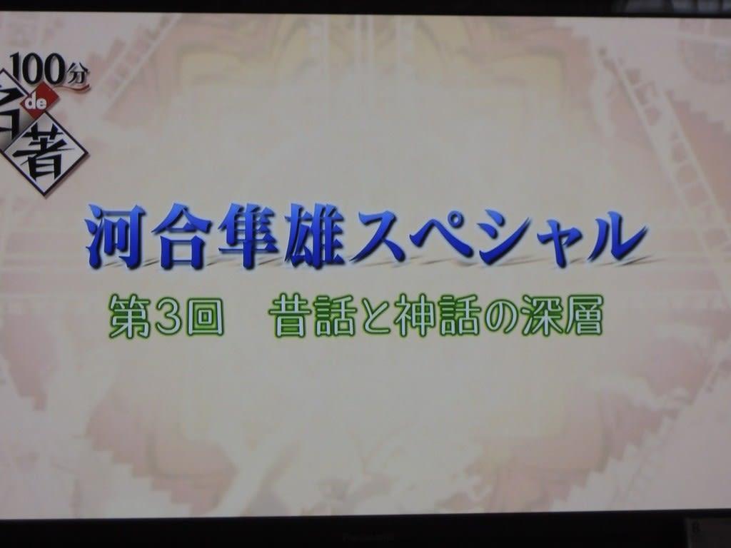分de名著 河合隼雄スペシャル 第2回「人間の根 …
