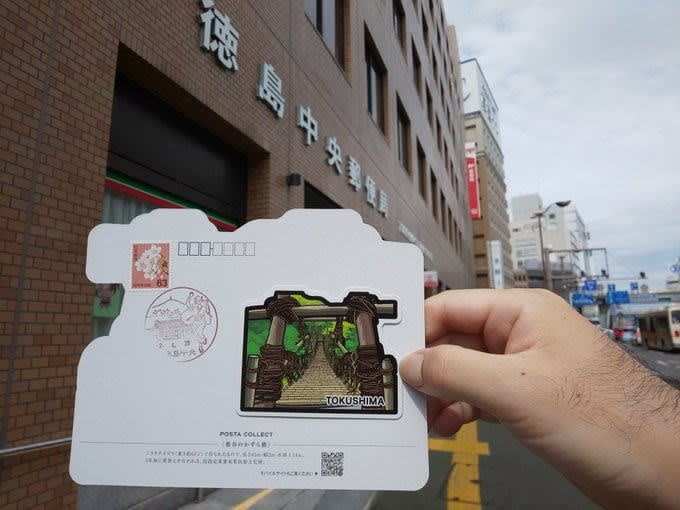 局 徳島 中央 郵便