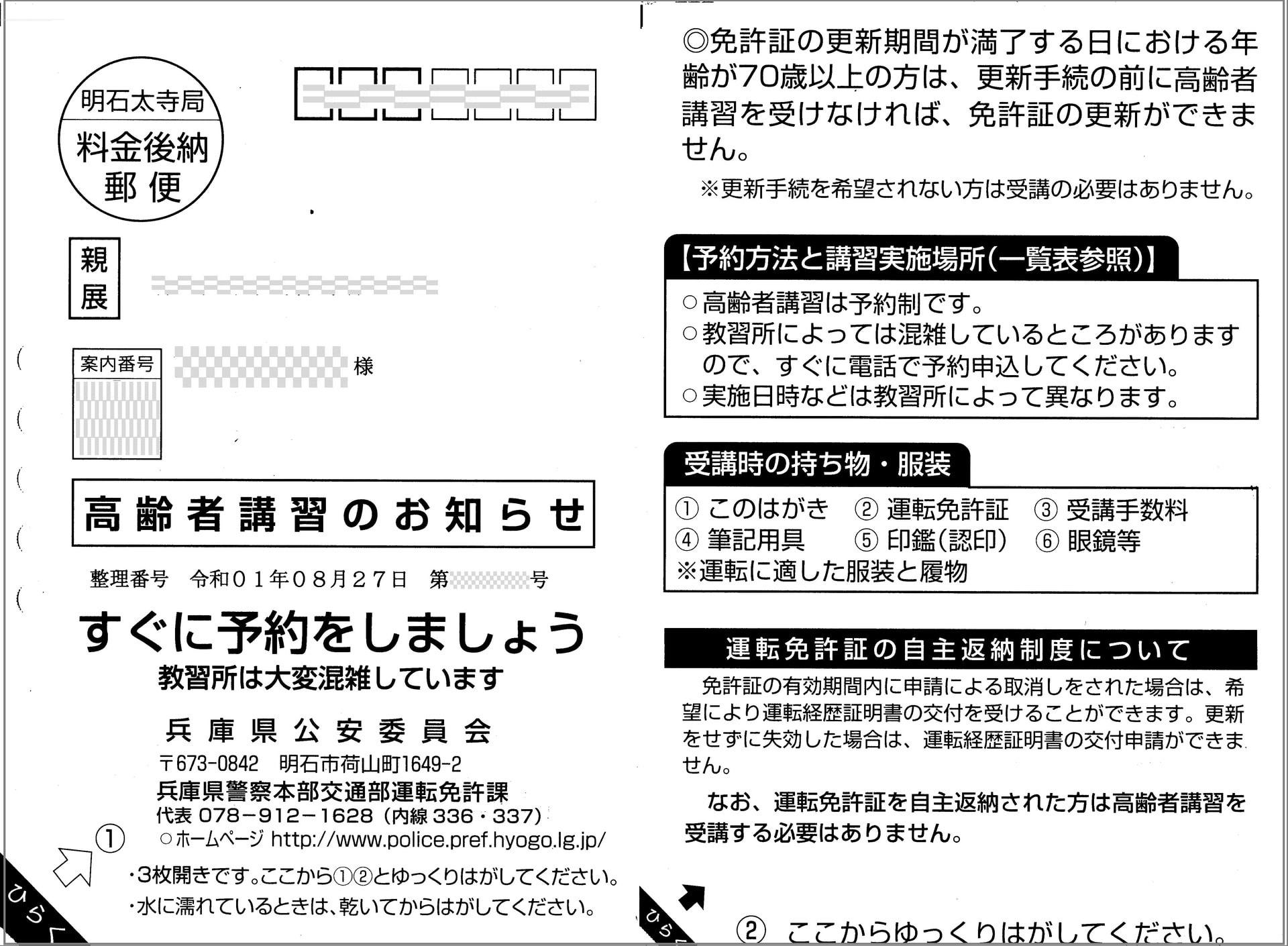 県 免許 試験場 兵庫