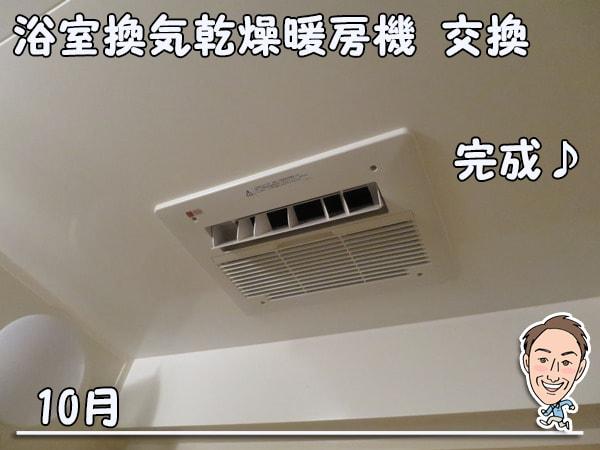 博多の建築士三兄弟_浴室換気乾燥暖房機BDV-3306AUKNSC-J3-BL