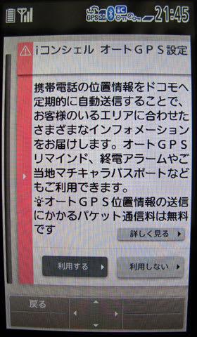 iモードケータイ・P-01BのオートGPS設定画面