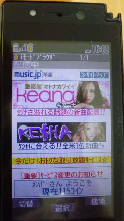 keana(キアーナ)本日よりmusic.jp他にて配信スタート!