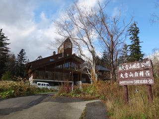 大雪山白樺荘ユースホステル