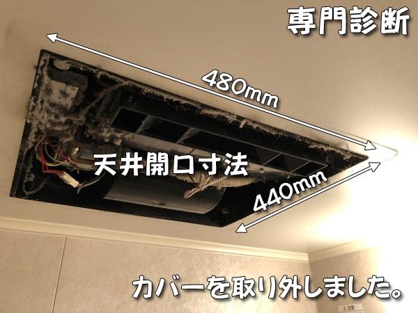 FTMB2805B_天井開口寸法