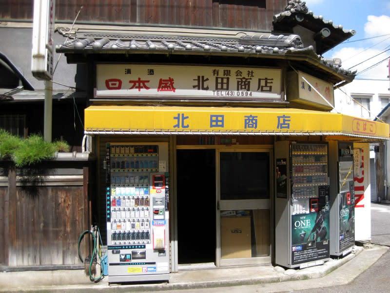 Kitada_liquor_shop