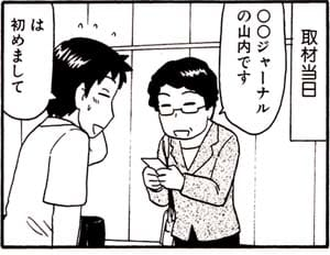 Manga_time_or_2012_08_p052