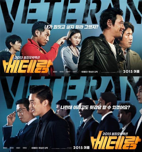 ユ・アイン、ファン・ジョンミン映画「ベテラン」8月5日、韓国公開が確定! - 「韓流☆ダイアリー」ブログ!