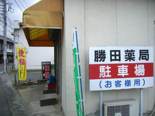 岩国市錦見5丁目の勝田薬局