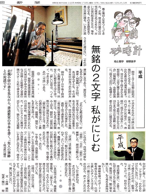 10月25日朝日新聞の朝刊記事にびっくり - 心は、青春!