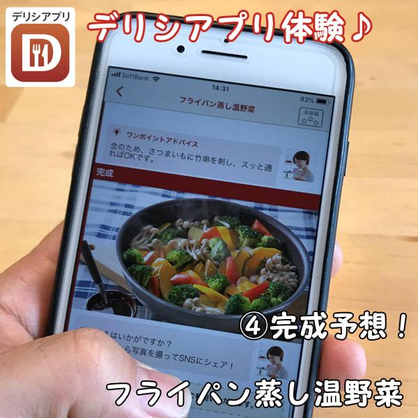 デリシアプリ体験_フライパン蒸し温野菜_完成予想写真