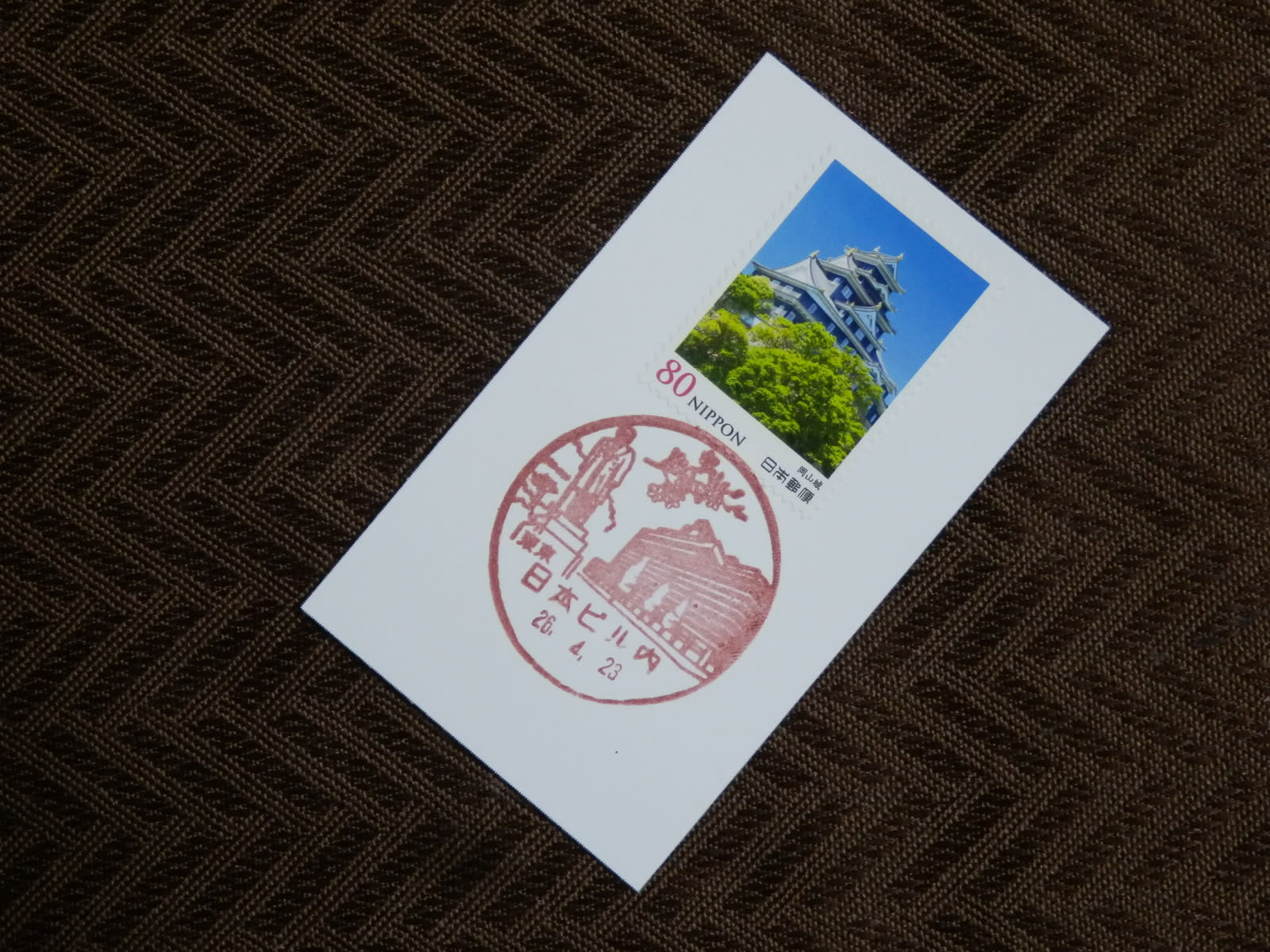 風景印(34):日本ビル内郵便局