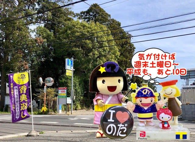 週末土曜日の野田市パワースポット