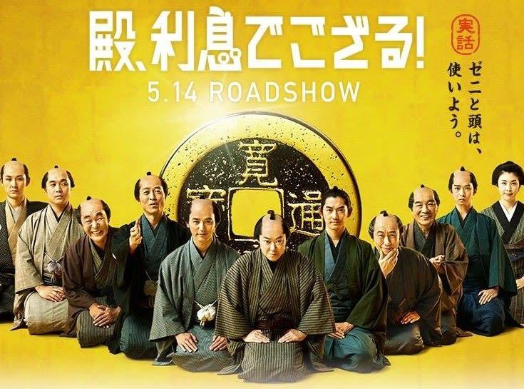 映画『殿、利息でござる!』 ……日本人の誰もが見ておかなければ ...