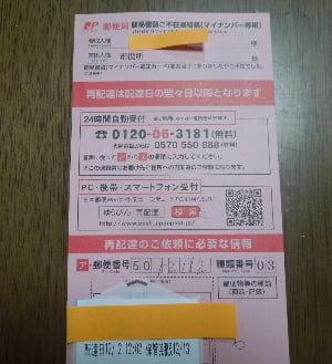 票 簡易 書留 不在