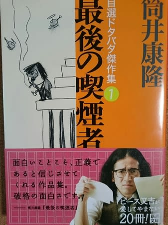 最後 の 喫煙 者 筒井 康隆