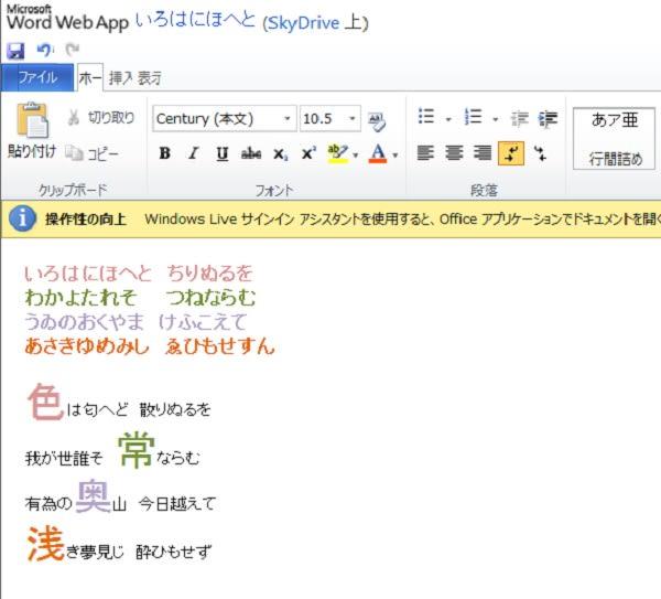 インターネット上のword word web apps その2 office2010