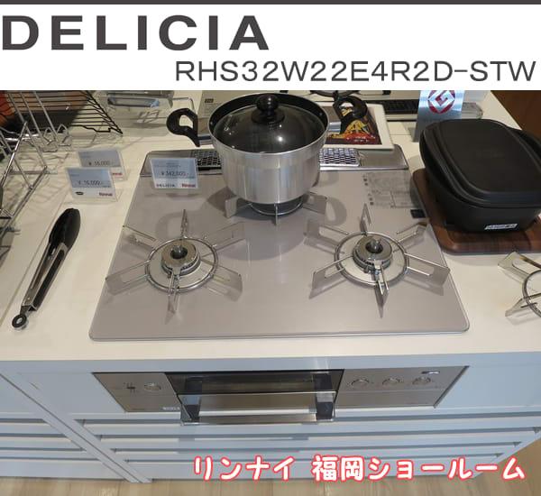福岡ショールーム展示品:RHS32W22E4R2D-STW