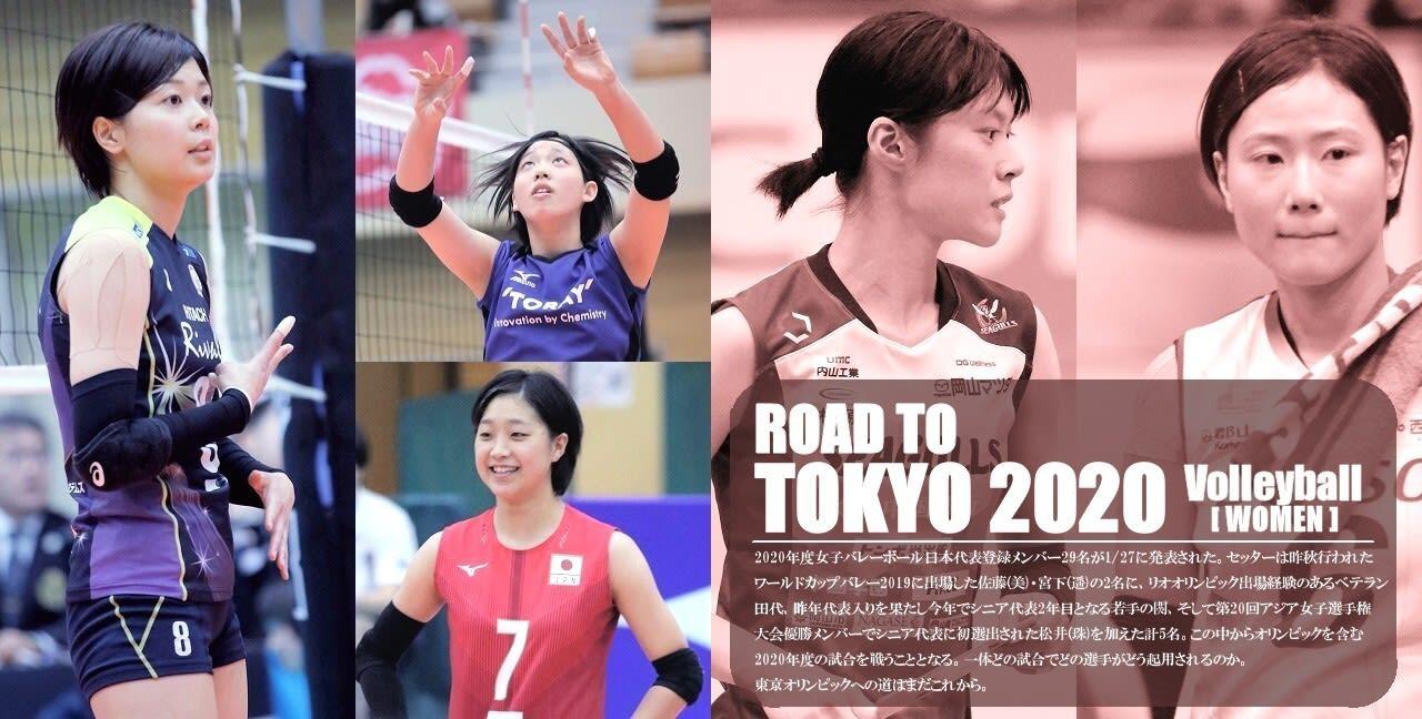 メンバー 女子 日本 バレー