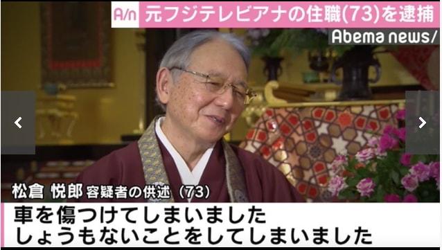松倉悦郎: 元フジ・松倉悦郎アナ、鍵で車傷つけ逮捕 関係者が明かす