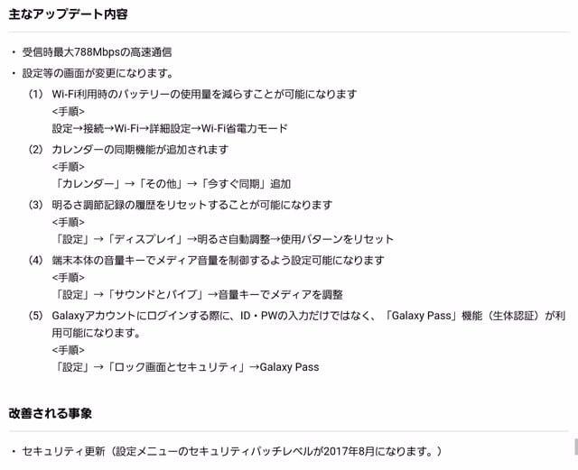 Galaxy S8 SC-02Jのアップデート内容
