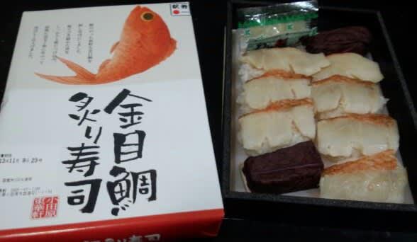 駅弁《金目鯛炙り寿司》