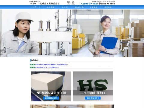 エイチエス化成品工業株式会社|断熱材加工