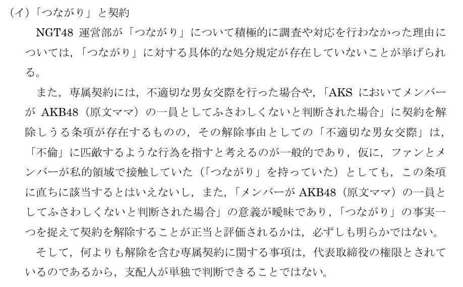 【悲報】 AKS 「不倫したら解雇処分、恋愛はOK」 松村沙友理「」