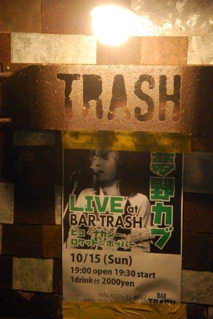 夢野カブat BarTRASH 鶴岡市長選挙 - ダイワコーポレイション ...