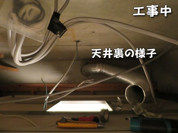 三乾王TYK200天井裏