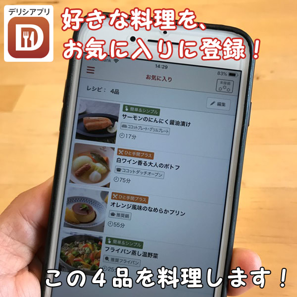 デリシアプリ_スマートフォン_好きな料理をお気に入りに登録