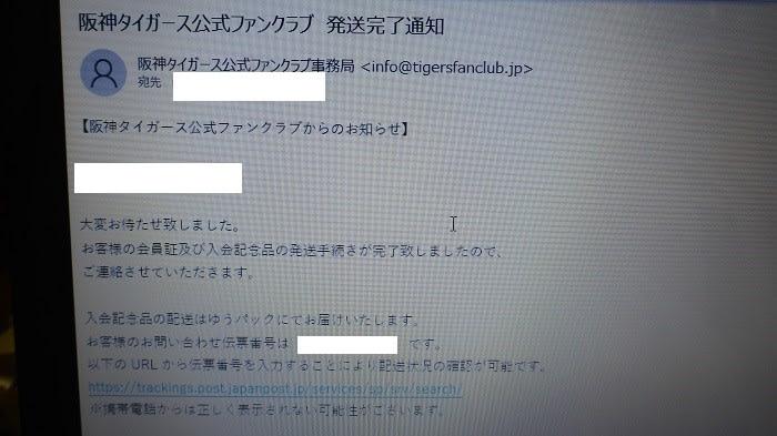 阪神 タイガース ブログ