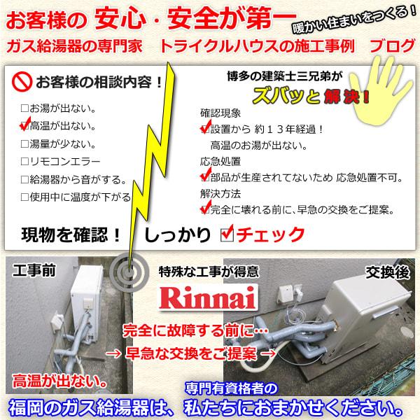 お客様の安心・安全が第一_ガス給湯器の専門家_トライクルハウスの施工事例ブログ
