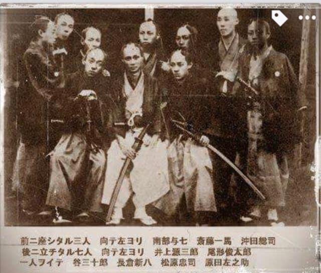 沖田総司、井上源三郎他、新選組...