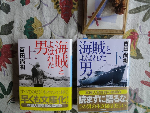 百田尚樹『海賊とよばれた男(上...