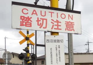 近江鉄道・西沼波踏切