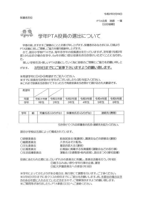 学年PTA役員選出のご協力願い - 読谷村立 読谷小学校・幼稚園 公式HP