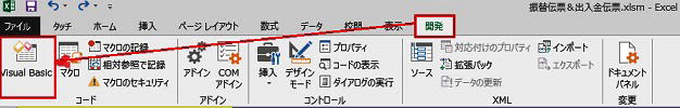 Excelのリボン