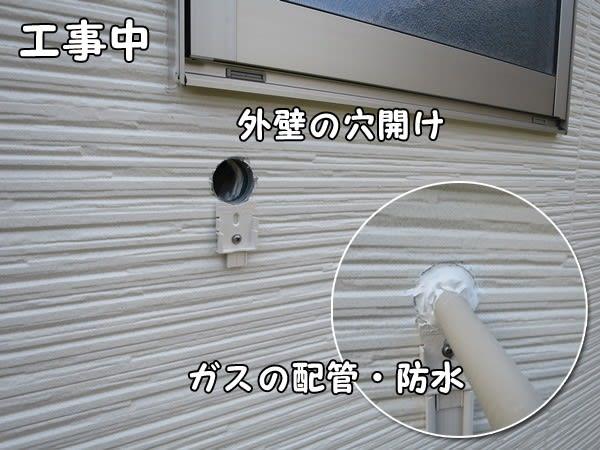 ガス配管の外壁穴あけ