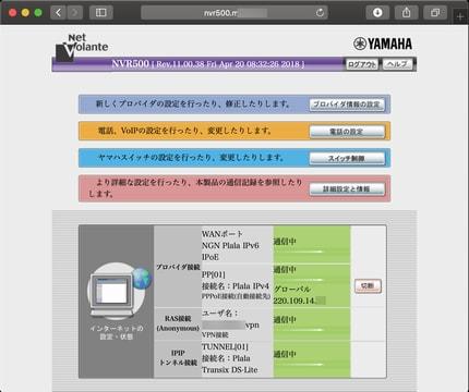 NVR500 L2TP/IPsecの最大VPN回線速度計測 - rabbit51