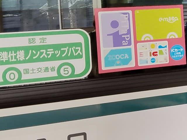 車体横側に利用できるICカードの一覧を表示