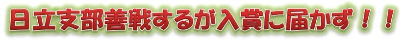 埼玉県スポーツウエルネス吹矢協会