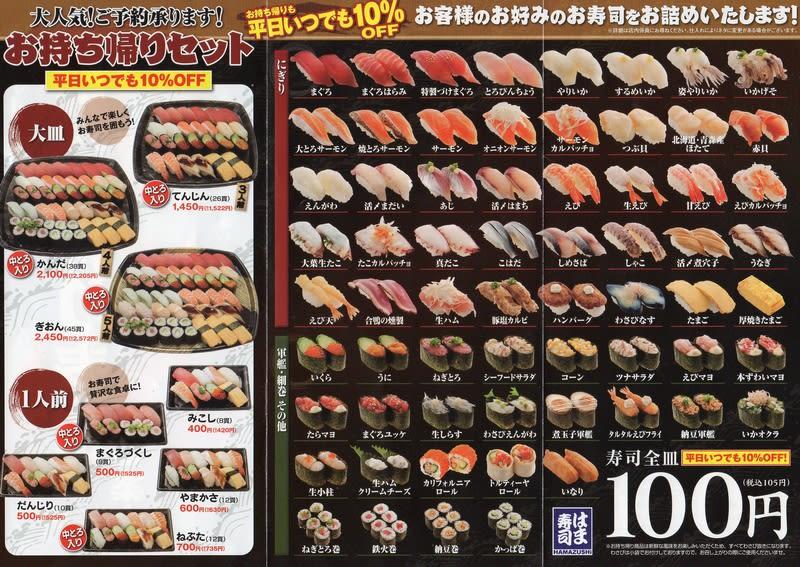 今回はテイクアウトでした。 はま寿司 - しょく日記。
