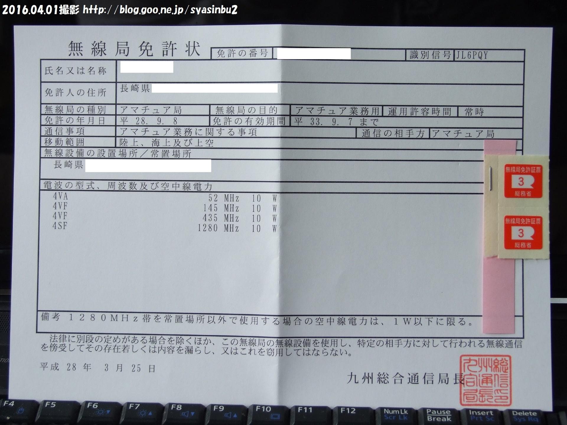 アマチュア無線局の新しい免許状(局免)来た~! - じぇーごは ...
