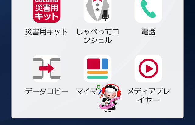 ドコモ純正のメディアプレイヤーアプリ