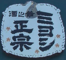 銘酒の看板
